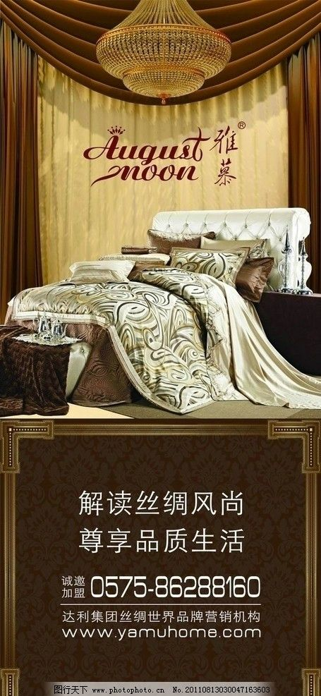 丝绸 床品 欧式 皇式 室内 水晶灯 花纹 x展架 丝绸文化 海报设计