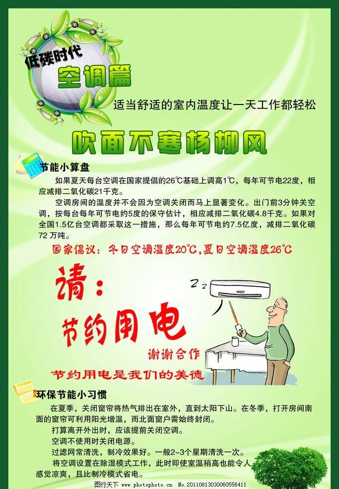 节约能源宣传海报 节约用电 空调 节约 惜光 低碳 绿叶 漫画 展板
