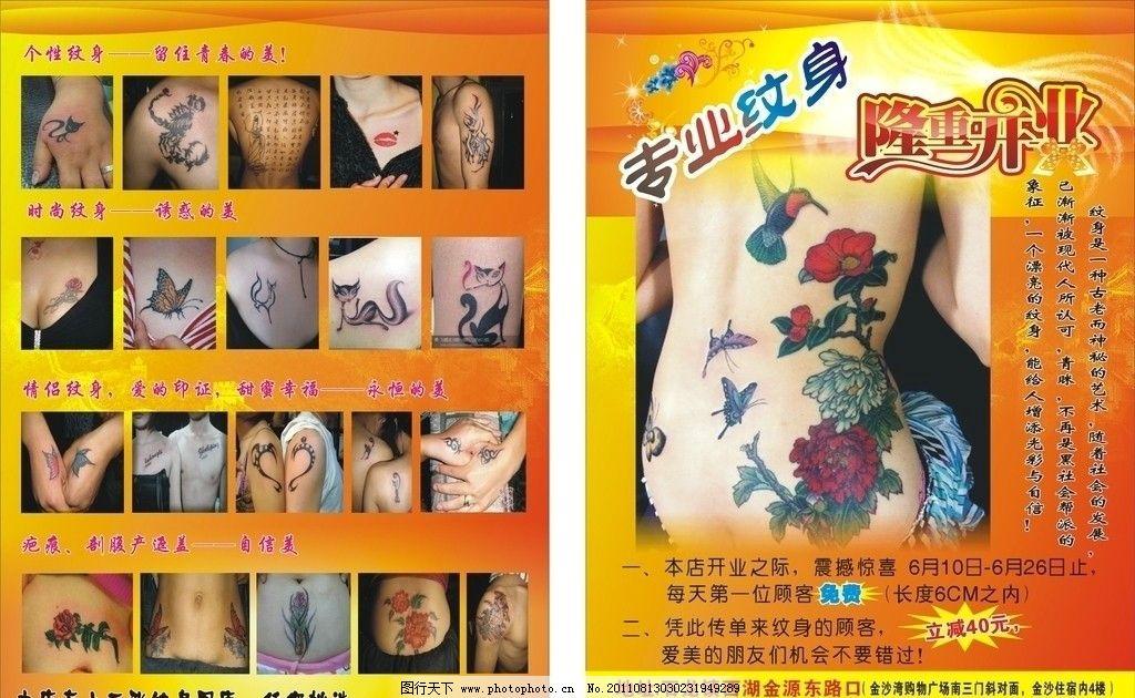 纹身 cdr a4宣传单 星光 隆重开业 个性纹身 时尚纹身 情侣纹身 dm图片