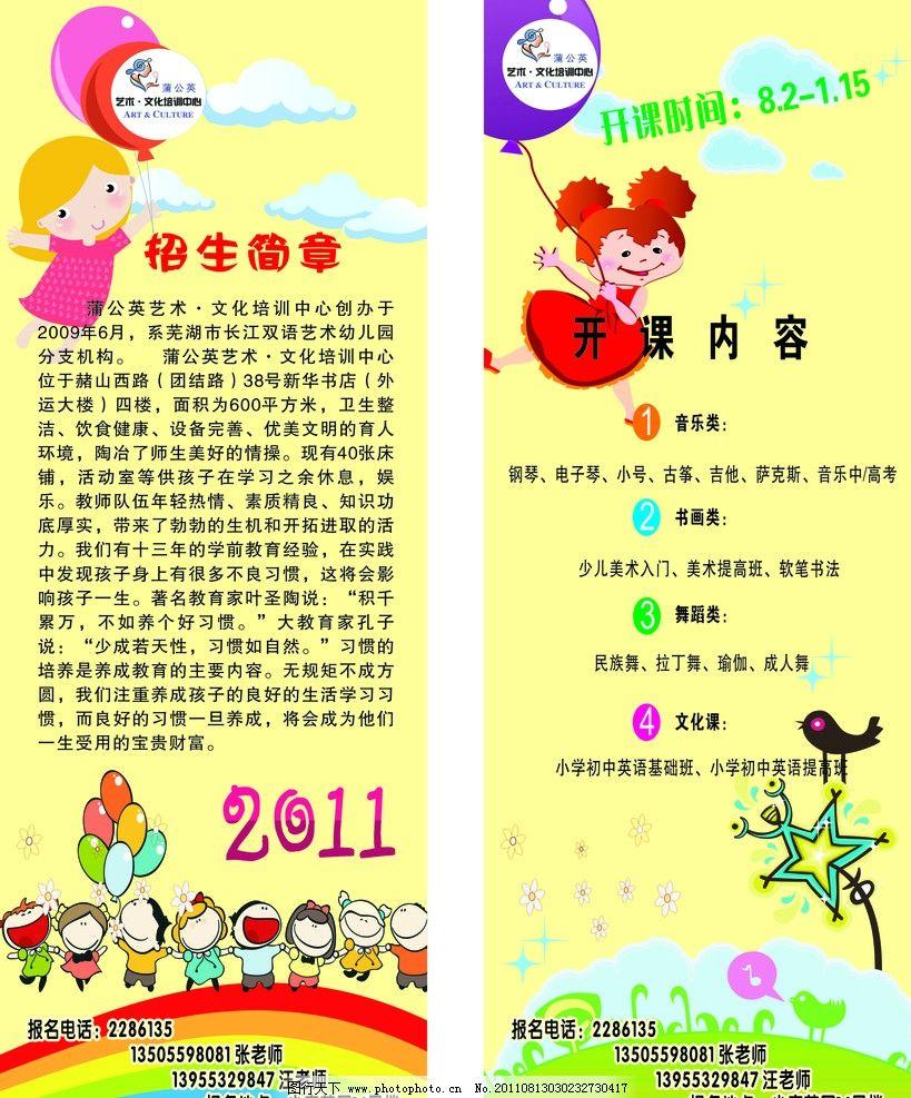 幼儿园展架 幼儿园 卡通 招生 幼儿园背景 草地 花儿 小朋友 上课 开