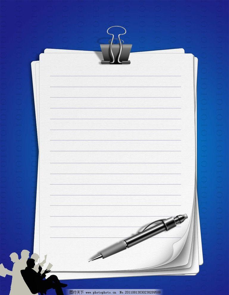 纸张背景 夹子 纸张 钢笔 商业人物 背景 线 展板模板 广告设计模板