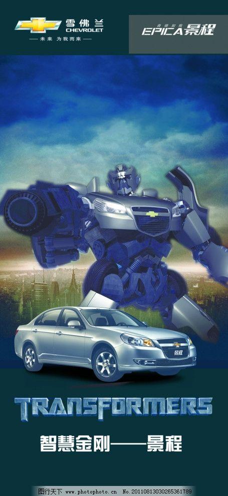 雪佛兰变形景程x展架 x展架 雪佛兰 汽车 蓝色背景 背景 机器人 展板