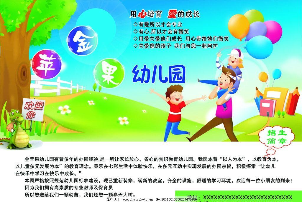 金苹果幼儿园宣传单 卡通人物 背景 举牌子 小动物 卡通 宣传单 dm图片