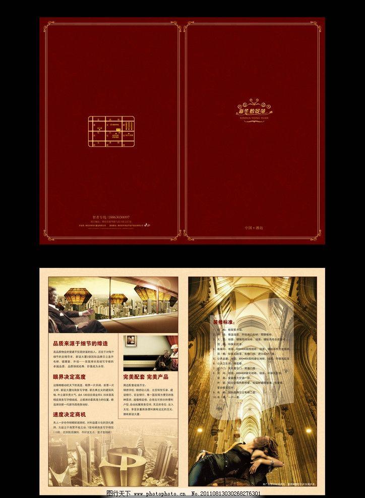 设计图库 广告设计 展板模板  地产折页 欧式建筑 财富 金币 美女