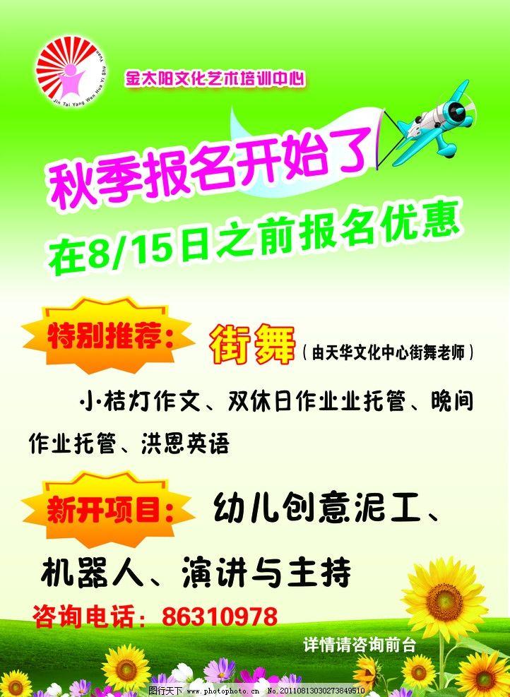 幼儿园 宣传单 报名 秋季 dm宣传单 飞机 花 草地 向日葵 广告设计