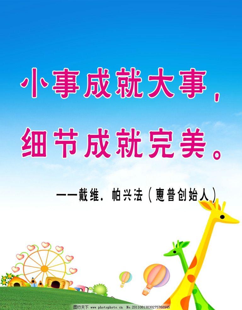幼儿园标语 蓝天 草地 风车 热气球 小鹿 果树 白云 展板 展板模板