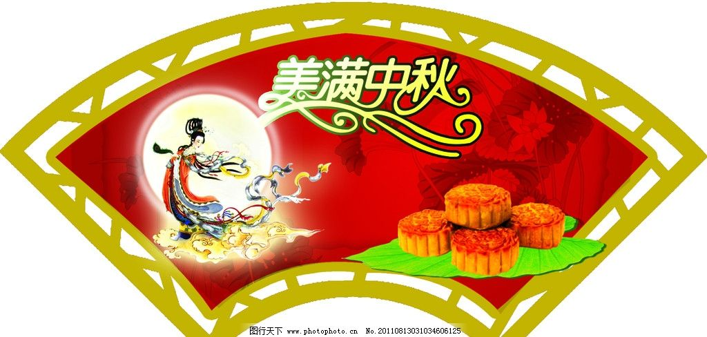 中秋异形展板 中秋节 月饼 嫦娥 扇形展板 荷花 扇形 其他模版 广告