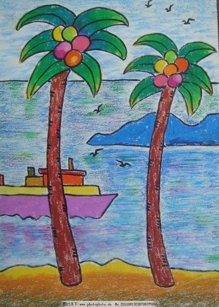 海韵 椰树 大海 小船 海岛 海岸 儿童画 卡通画 美术绘画 文化艺术