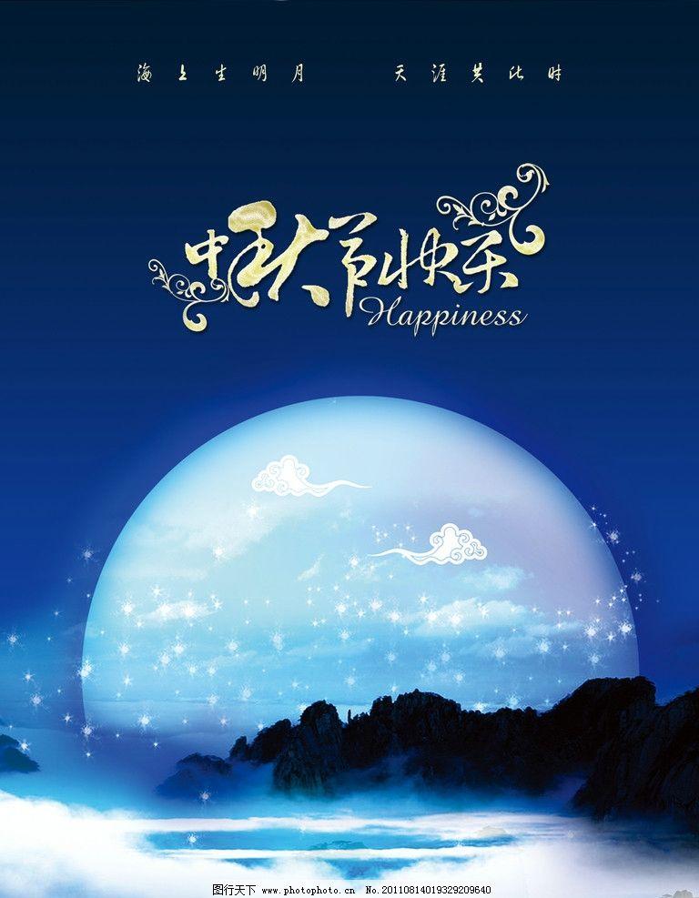 中秋节 月色 山水 中秋 快乐 背景 蓝色 星光 云 大气 好看 节日素材