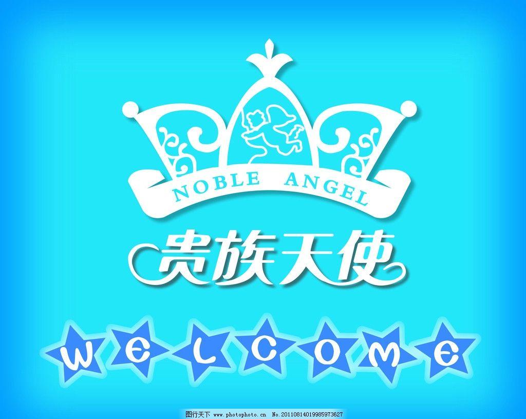贵族天使广告标志设计 商铺 背景墙 设计 贵族天使 welcome 皇冠 企业