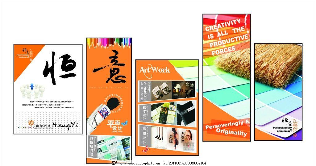 广告公司形象墙 广告公司 平面设计 海报 广告语 海报设计 广告设计