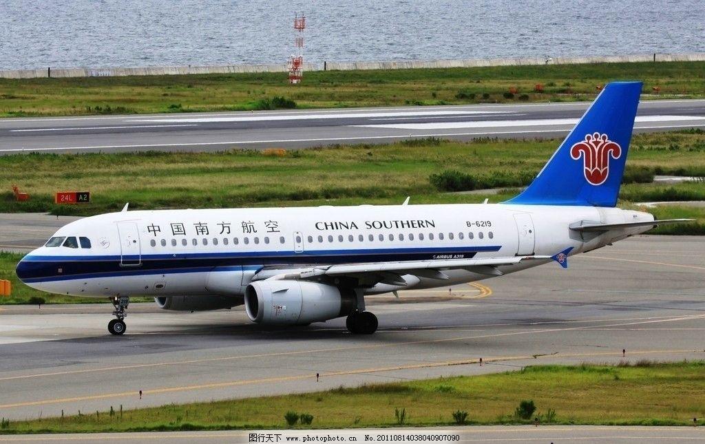 中国南方航空 航空公司