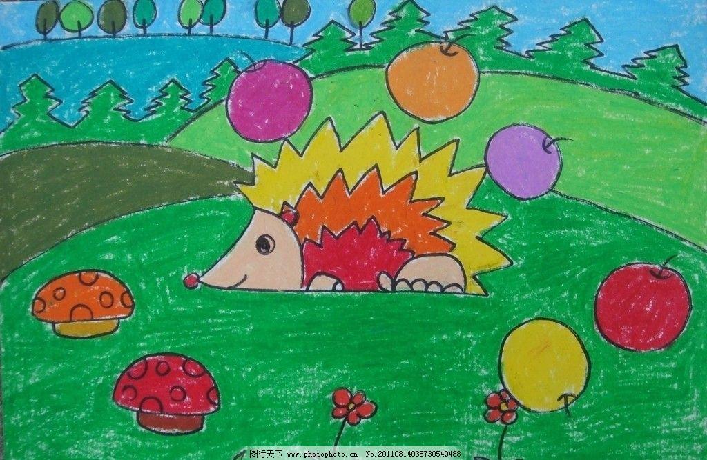 小刺猬 山坡 蘑菇 草地 小树 儿童画 卡通画 苹果 小花 美术绘画 文化
