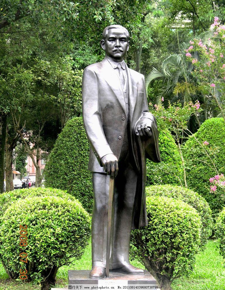 台湾的孙中山先生雕像