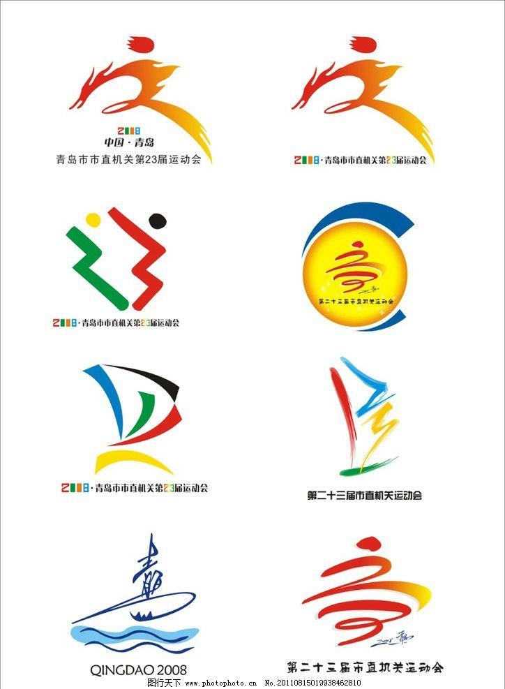标志 logo 红色 橙色 绿色 青岛 帆船 企业logo标志 标识标志图标