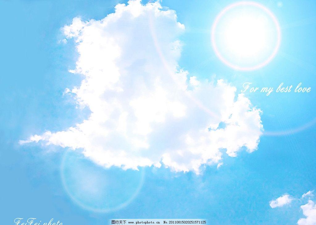心云 心 云 阳光 情人节 背景底纹 底纹边框 设计 300dpi jpg