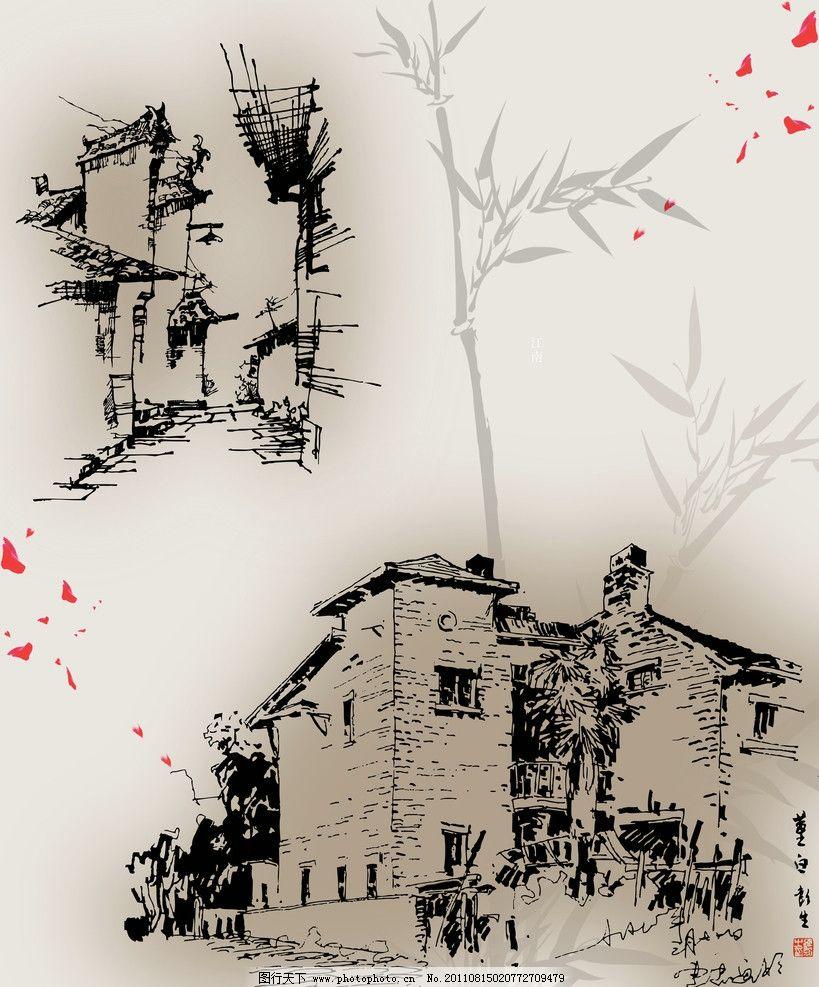 山水人家 帝歌 速写 房子 简笔画 工笔画 竹子 印章 移门
