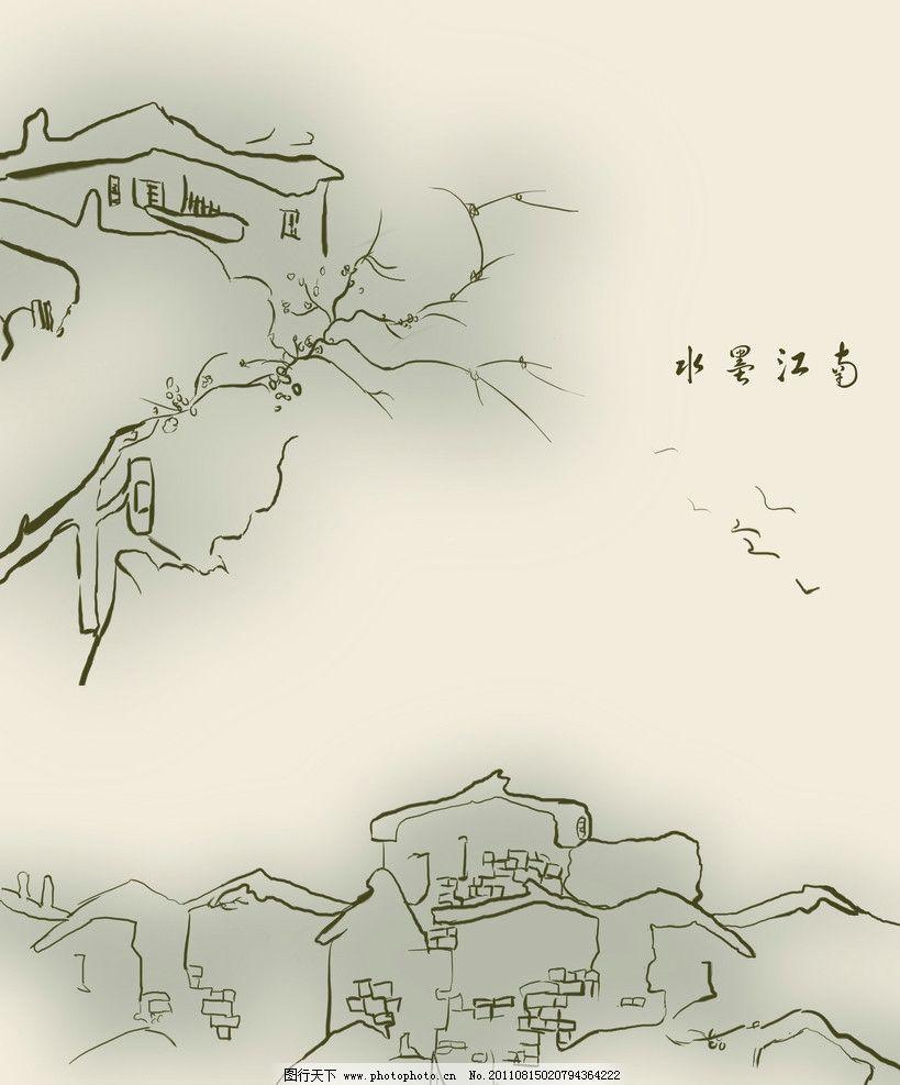 水墨江南 帝歌 房子 国画 工笔画 水墨画 速写 江南风景 移门