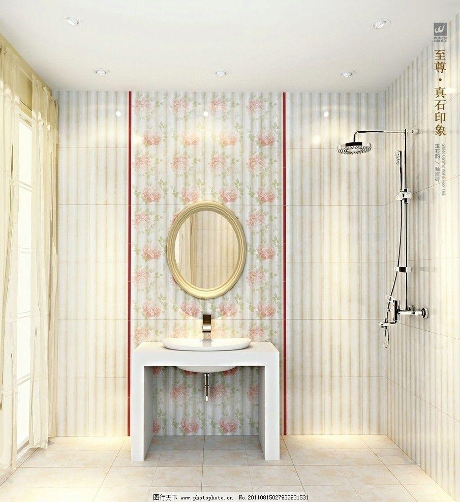 瓷砖        室内设计 环境设计 设计 72dpi jpg