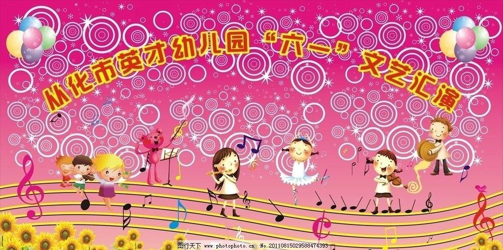 幼儿园 花朵 音符 卡通小人 向日葵 广告设计 矢量 cdr