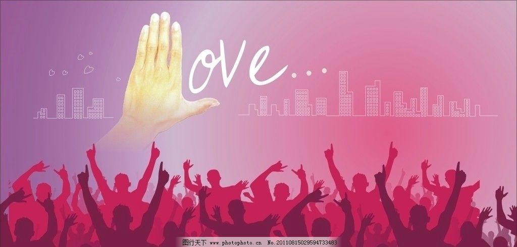 爱的节奏 爱 love 音乐 手势 l手势 人物 心 矢量 背景 色彩搭配 广告