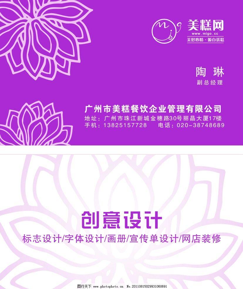 名片设计 高档名片设计 名片模板设计 莲花 传统花纹 名片卡片 广告