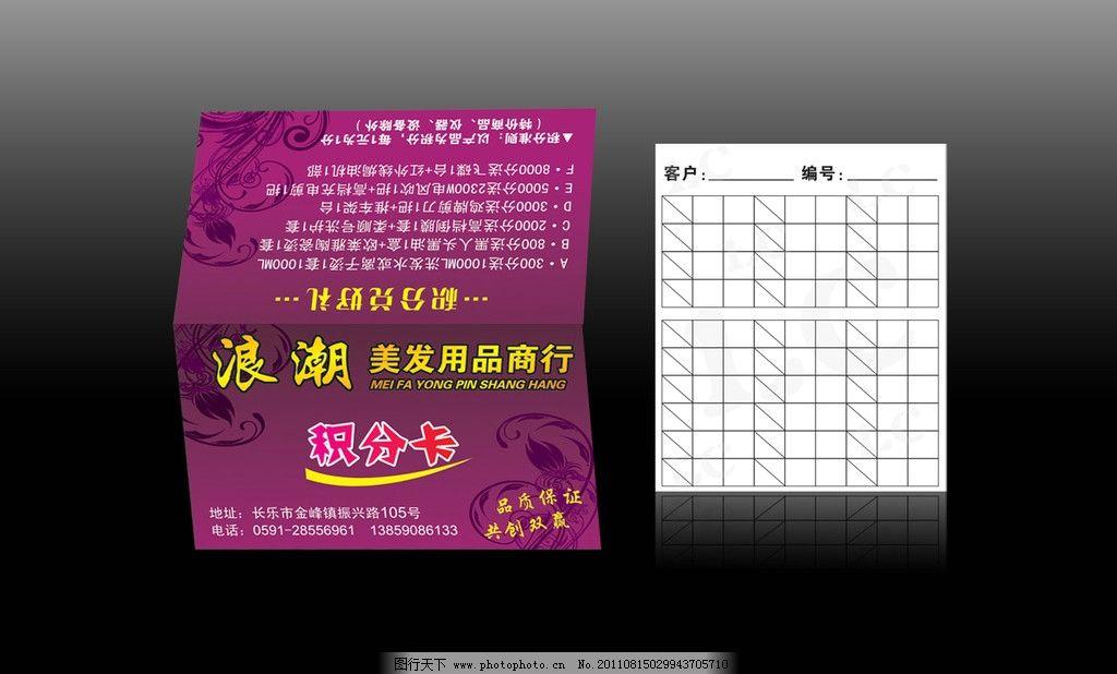 积分卡 美发 美发用品 紫色 花纹 美发用品积分卡 名片卡片 广告设计