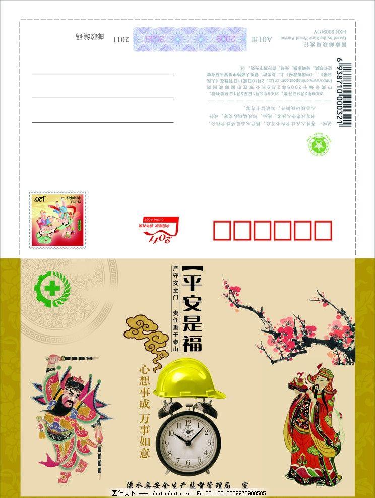 贺卡 监督管理局贺卡 安全生产 安全 名片卡片 广告设计模板 源文件