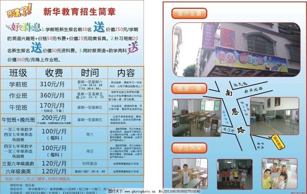 教育招生海报 彩页 宣传单 教育 收费 招生 海报 开课 cdr 设计