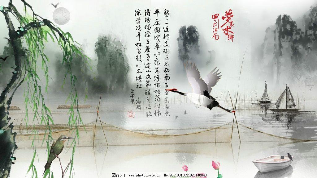 水墨家乡 柳树 鸟 船 荷花 背景山水 个性文字 月亮 广告设计 设计