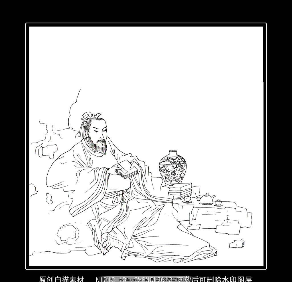 白描线稿古代人物 白描 古代人物 躺着 读书 传统服饰 假山 花瓶 人物