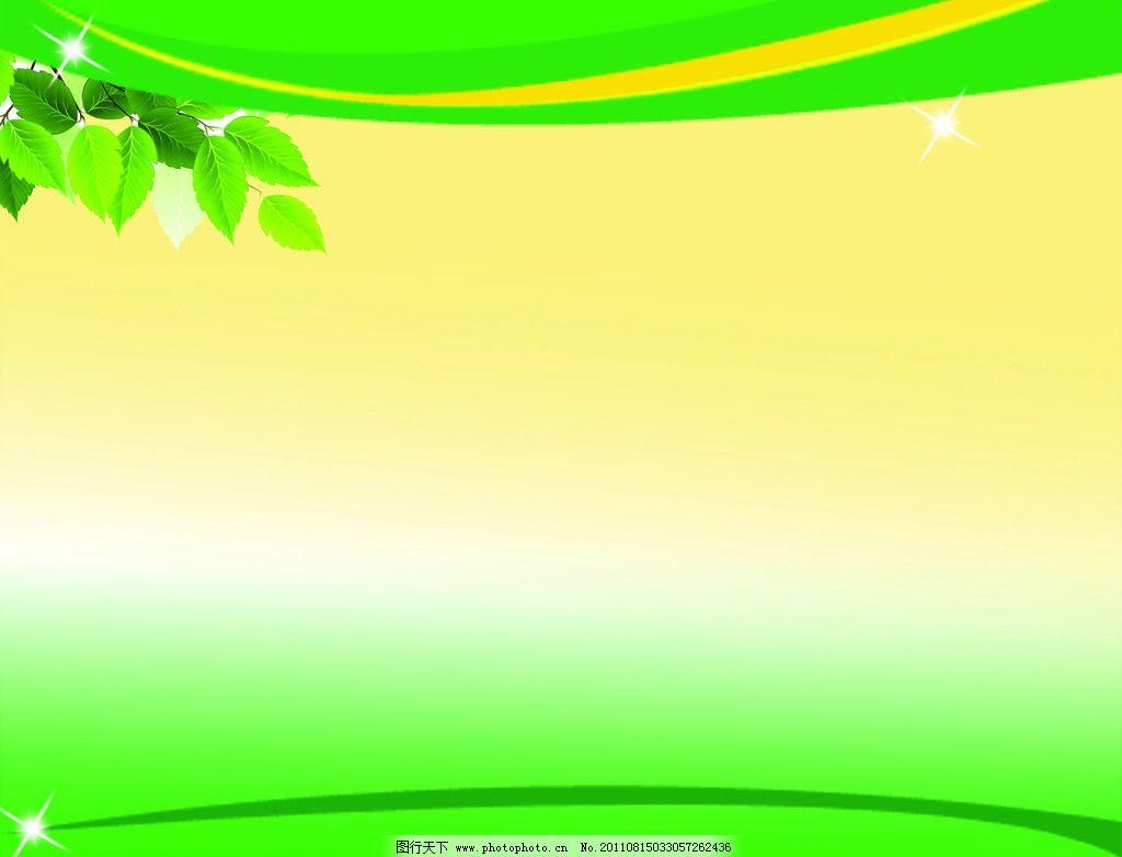 展板背景 展板 背景 黄色渐变 蓝色渐变 树叶 发光星星 psd分层图 psd