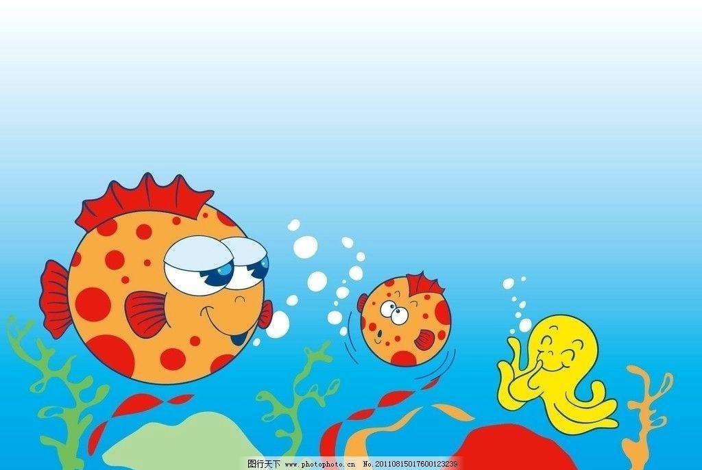 卡通小鱼 海星 矢量 海洋 海底世界 大海 可爱精灵 海洋生物