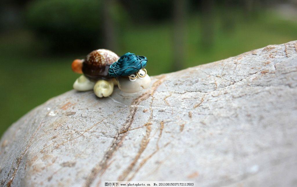 贝壳小乌龟 工艺品 贝壳 小乌龟 石头 壁纸 娱乐休闲 生活百科 摄影
