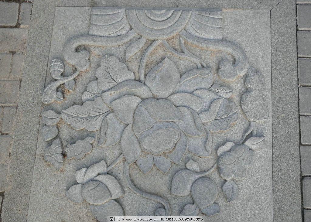 荷花石雕 石头雕刻 浮雕荷花 雕塑 建筑园林 摄影 72dpi jpg
