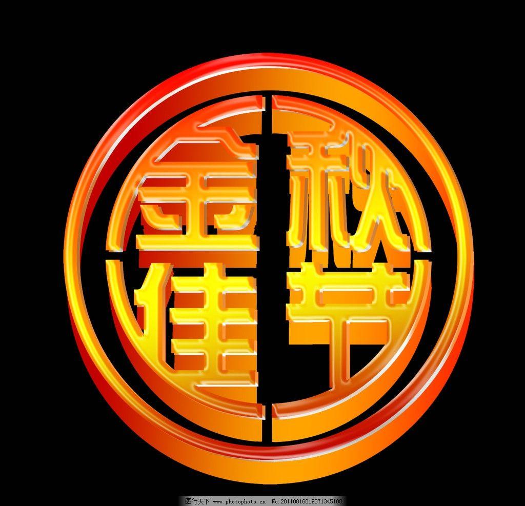 金秋佳节艺术立体金字设计图片