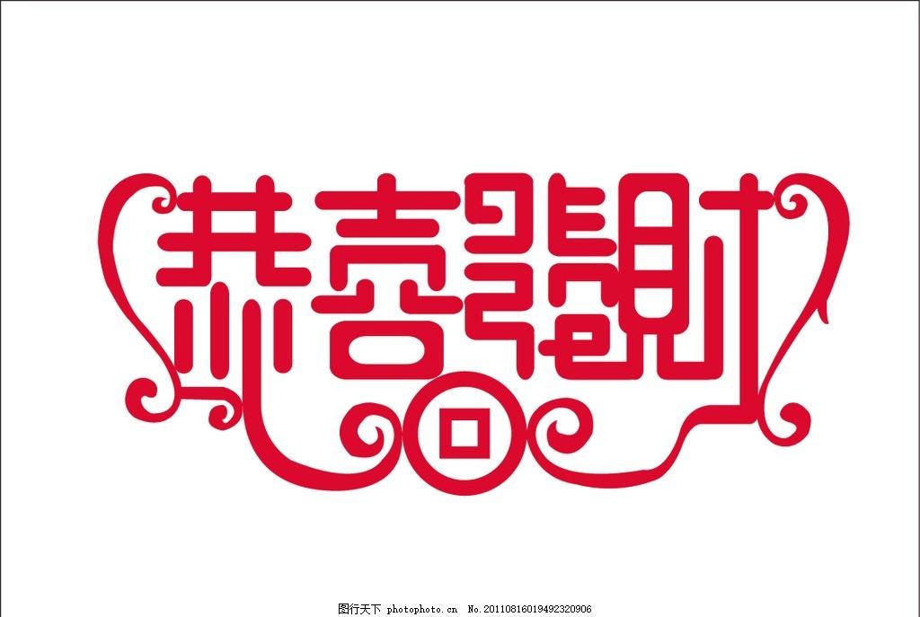恭喜发财字体设计 节日 喜庆 春节 红色 吉祥锁 中国元素 花纹