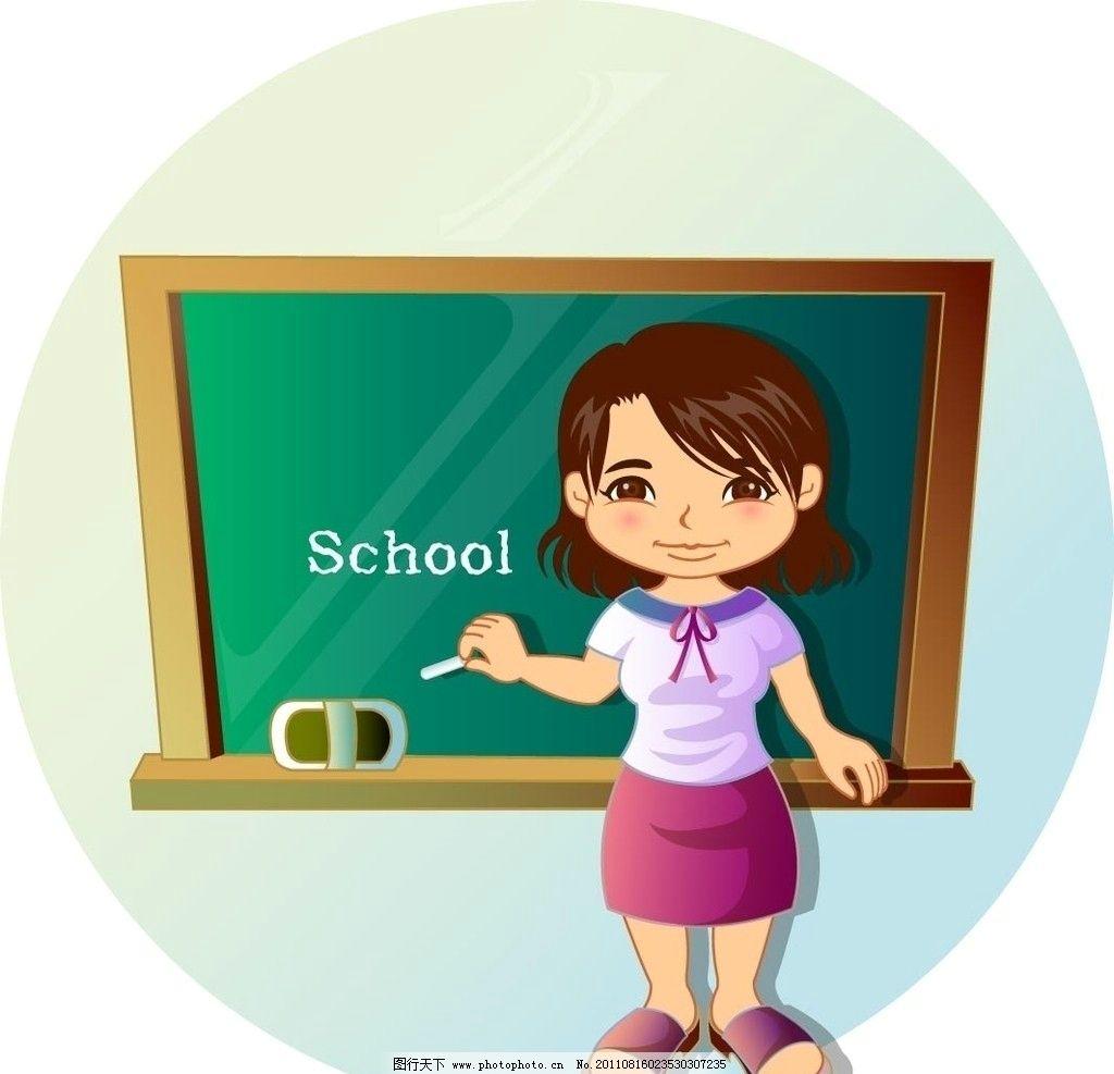老师 上课 粉笔 黑板 学生学习 儿童幼儿 矢量人物 矢量 eps