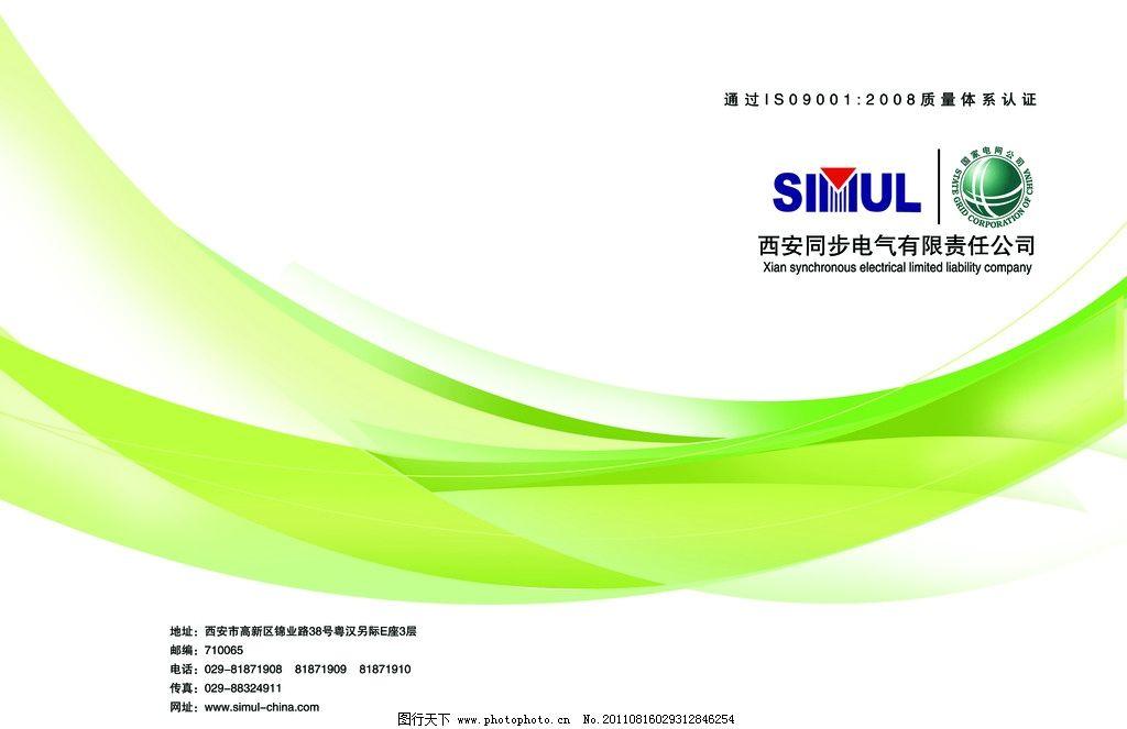 封皮 国家电网标 公司标 绿色线条 画册设计 广告设计模板 源文件 300