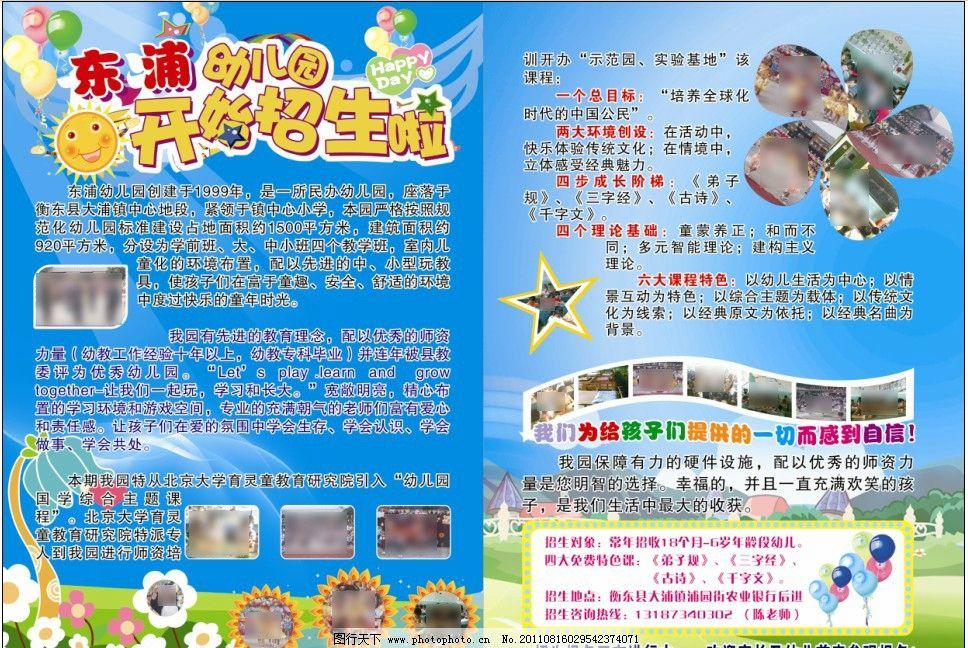 幼儿园宣传单 幼儿园 宣传单 幼儿园招生啦 招生 花 小房子 广告设计