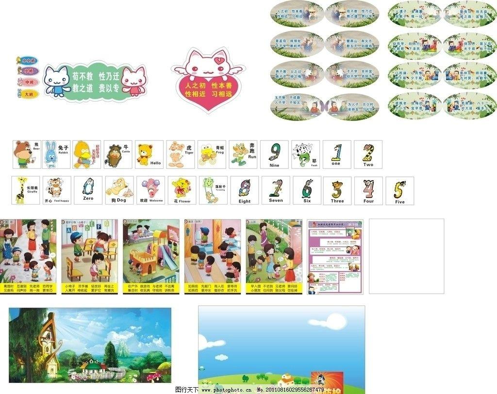 设计图库 广告设计 设计案例  幼儿园模版 卡通指示牌 大一班 卡通