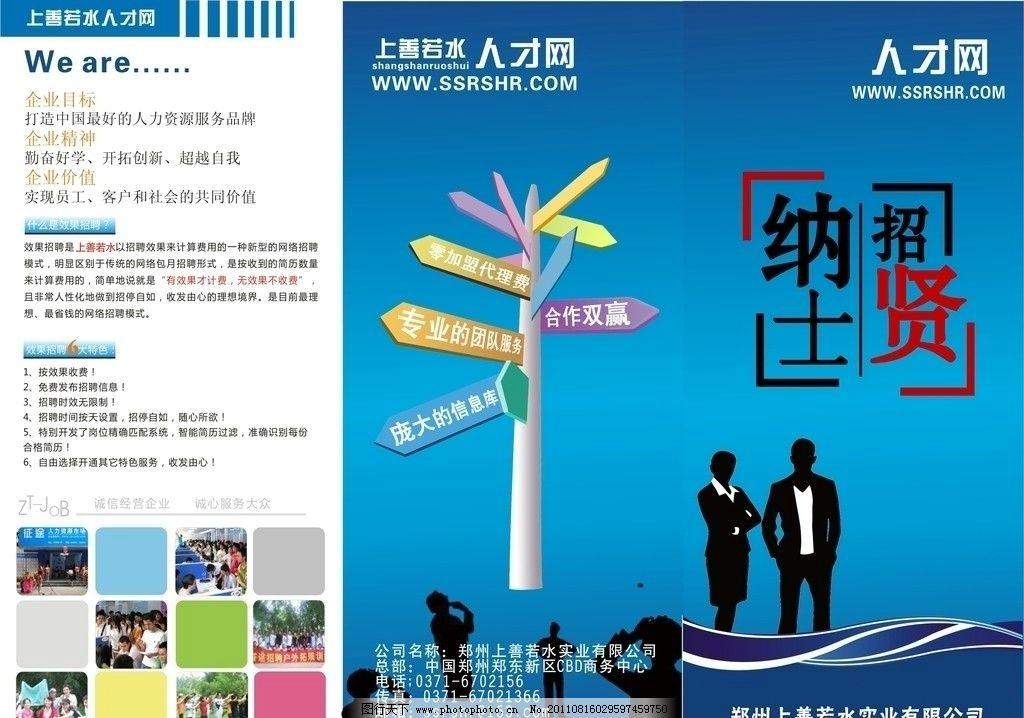 公司画册封面 三折页 公司宣传页      人物 招贤纳士 蓝色渐变底纹