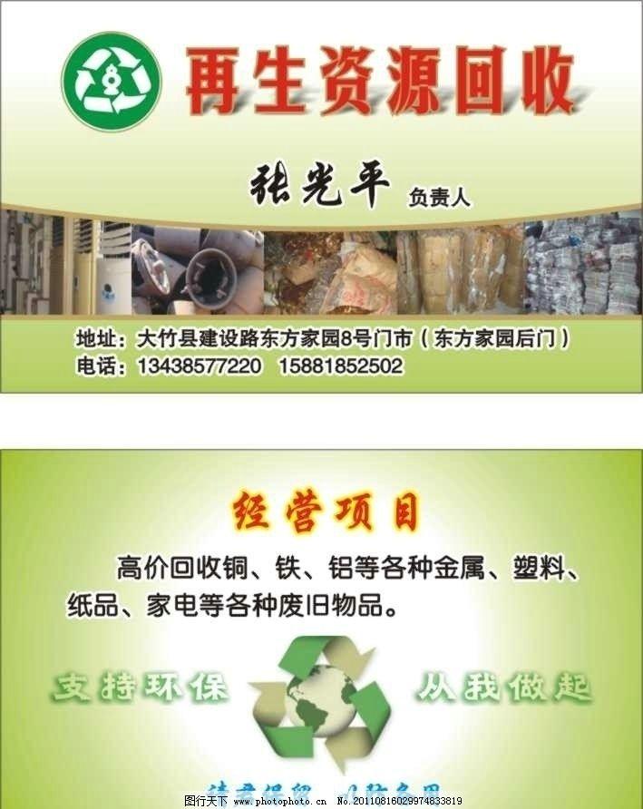 再生资源回收备案表_再生资源回收图片