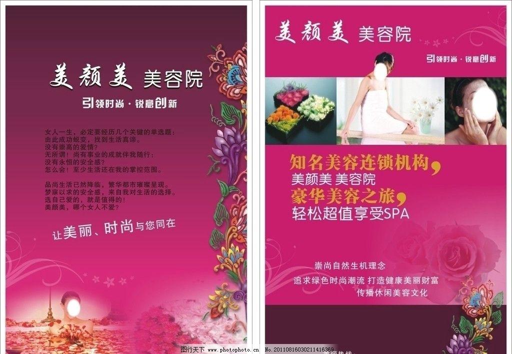 美容傳單 美容院 美容廣告 美容院宣傳單 DM廣告 美容DM廣告 美女 粉色 花 矢量花紋 SPA 廣告設計 DM宣傳單 矢量 CDR
