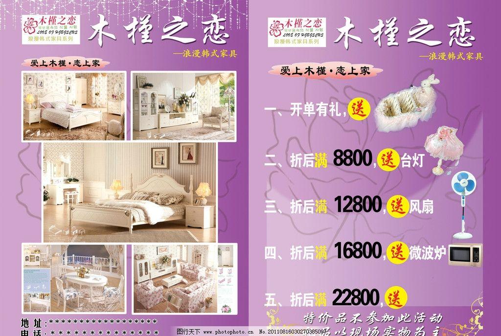 家具宣传单 木槿之恋 家具 床 房屋 台灯 风扇 dm宣传单 广告设计模板