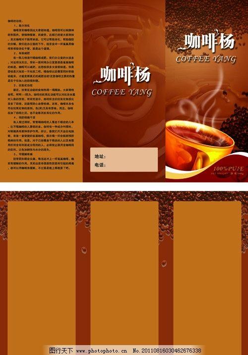 关于咖啡厅的宣传页 三折页 咖啡海报 菜单 广告设计模板 源文件