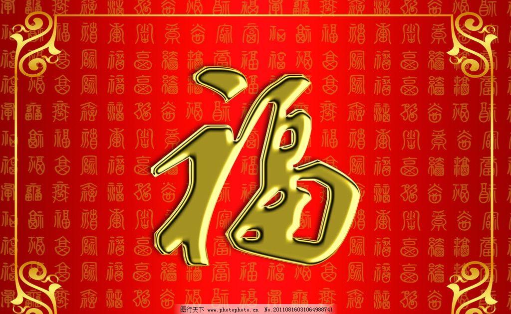 福字 百字福 金属字福 边框 红色背景 其他模版 广告设计模板 源文件