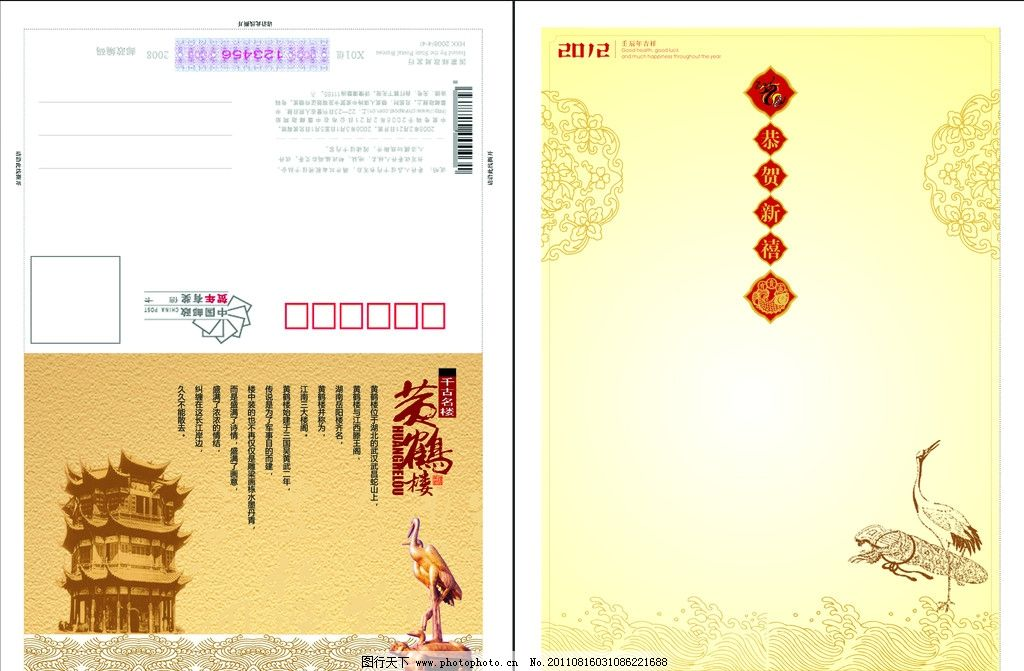 黄鹤楼明信片图片,淡黄色背景 古画 古建筑 武汉风景
