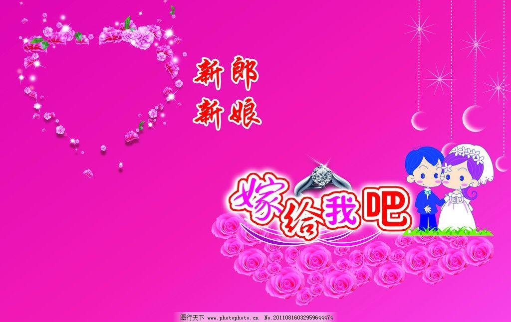 结婚背景布 粉色背景 气泡 花朵 心形 嫁给我吧 结婚小人 星光图片