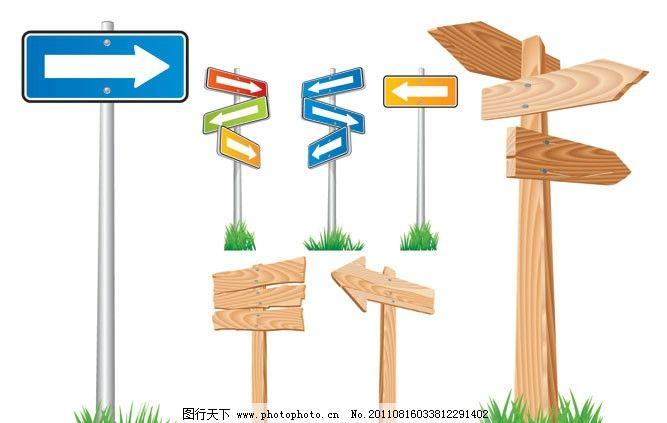 指示牌 指路牌 方向牌 箭头 木牌 木板 木纹 门牌 小牌子 矢量素材